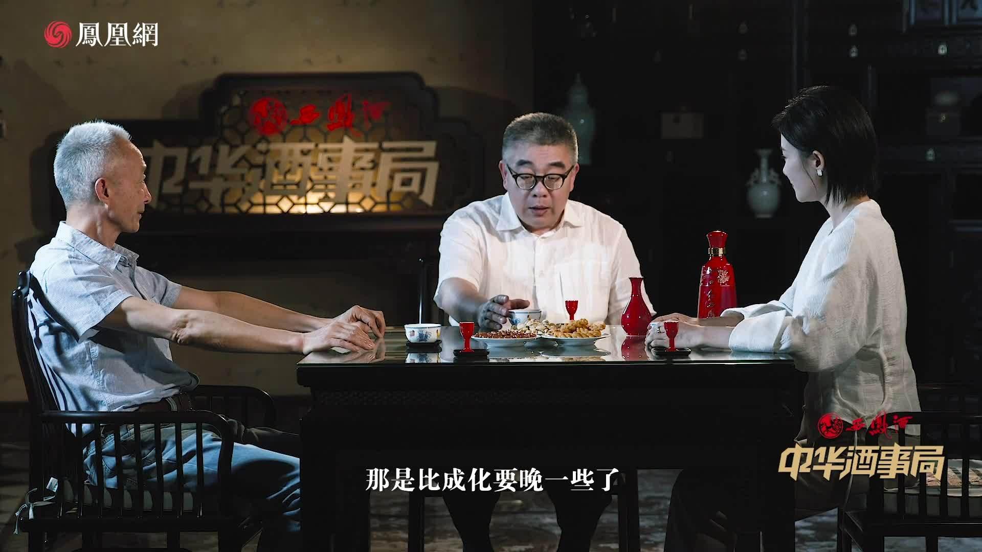 凤凰网《中华酒事局》  戴建业:一只鸡缸杯,让我相信人间真的有爱情