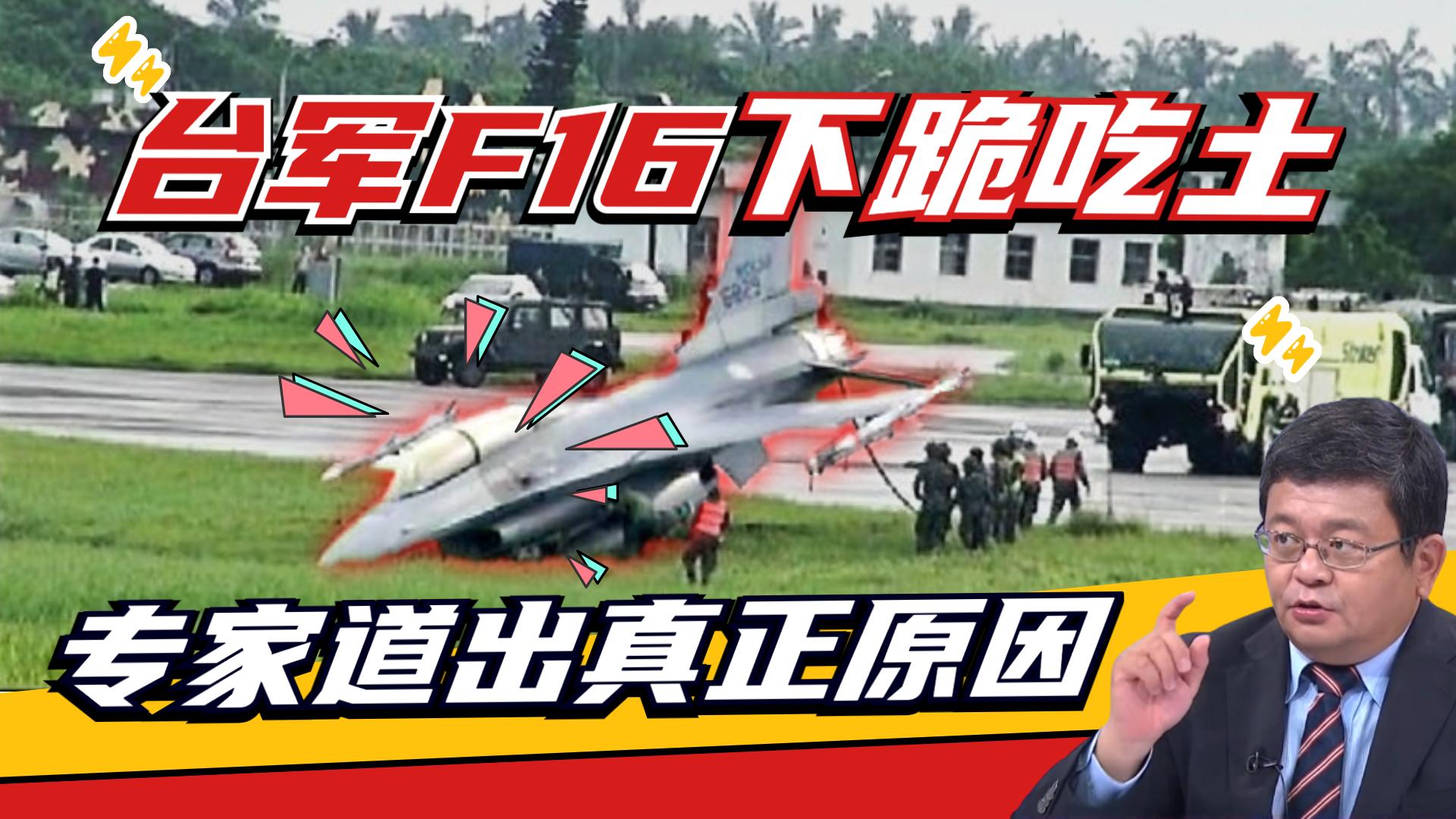 """台军F16""""下跪吃土"""" 台专家揭秘真正原因丨知之有时"""