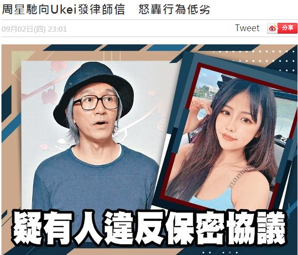 周星驰就被指恋上17岁港姐Ukei再发律师声明