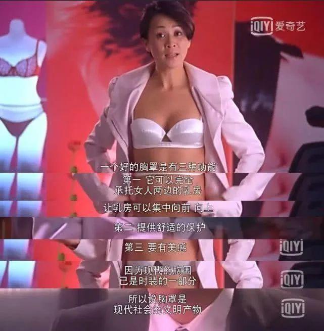 中国胸罩大战