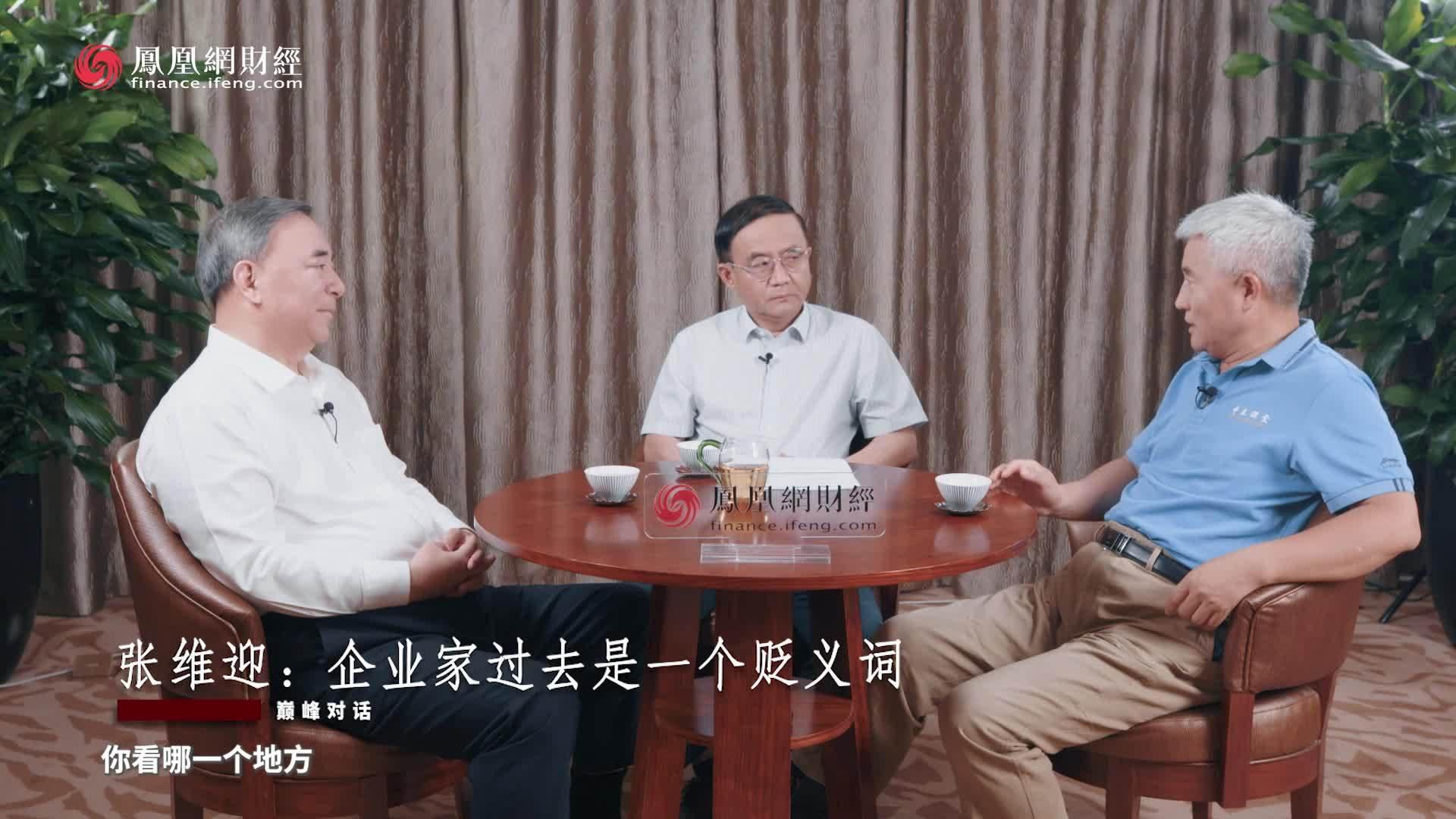 宋志平、张维迎、刘科:论道企业家精神|巅峰对话(上集)