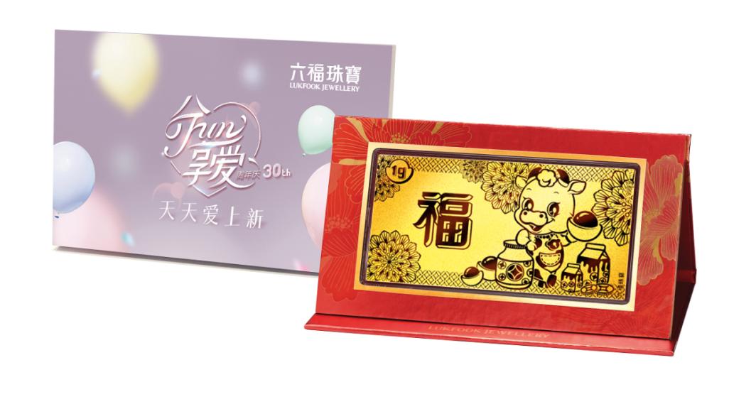 """六福珠宝30周年庆纪念版1克开""""新""""金条"""
