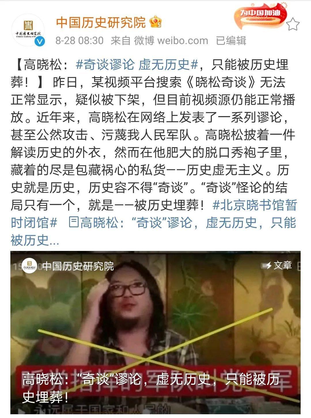 中国历史研究院批驳文章(图源:微博)