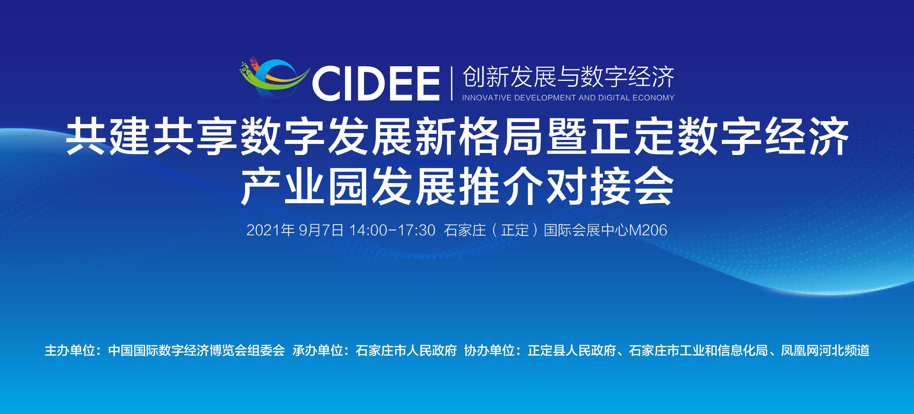 """共建共享数字发展新格局 """"正定数字经济产业园发展推介对接会""""将于9月7日在石家庄正定举办"""