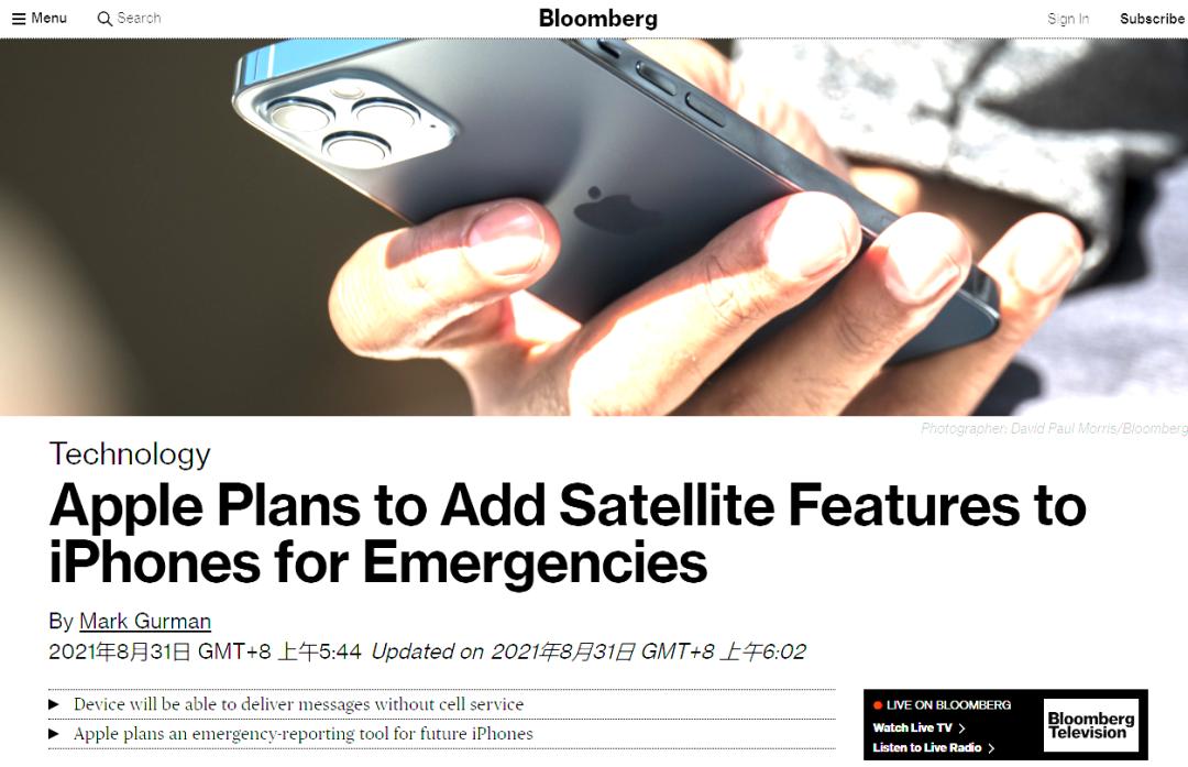"""苹果将推出""""卫星电话"""" 是新品爆料还是一场乌龙?"""