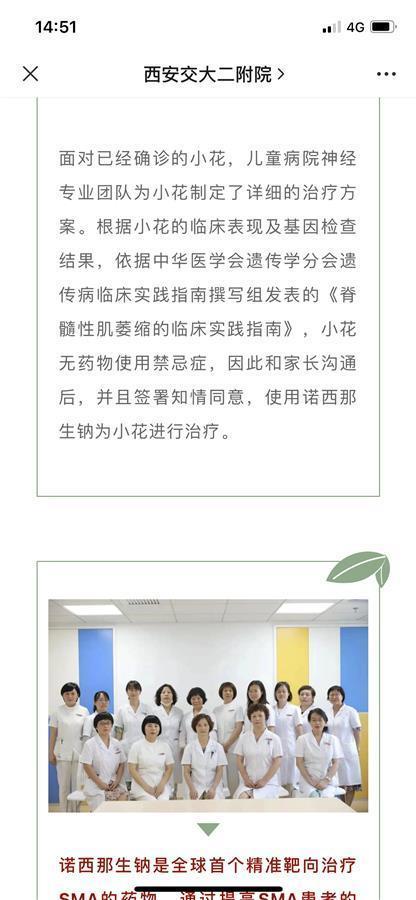 """西安交大第二附属医院""""天价""""医疗费引关注  医院:用药经家长同意(图2)"""