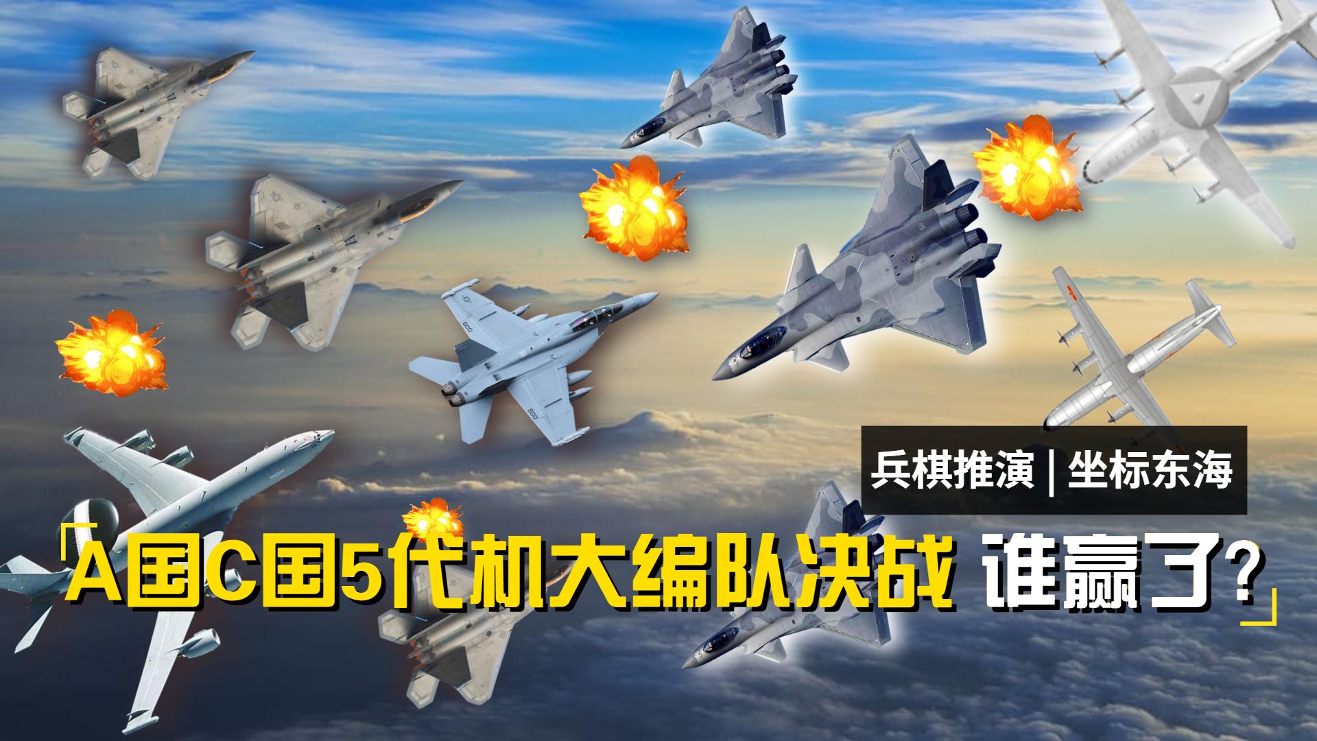 浩海长歌兵推   东海风云06 歼20与F22大编队对决 体系作战谁更强?