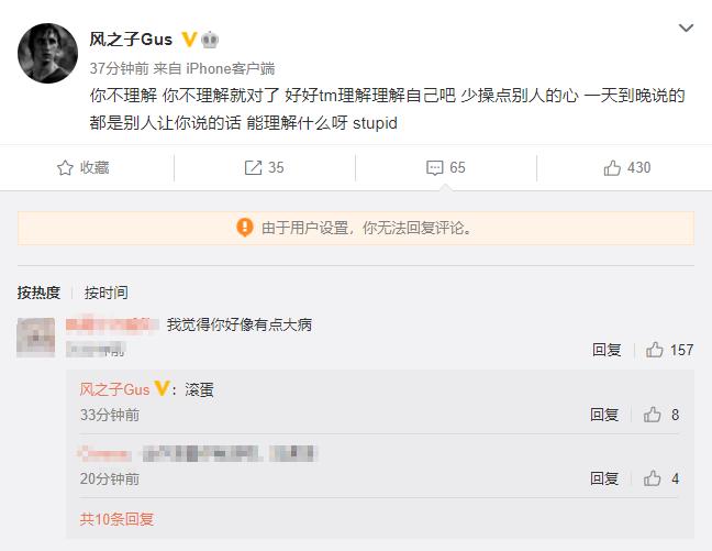 张哲轩疑似回应与马思纯恋情争议 怒怼网友:你不理解就对了