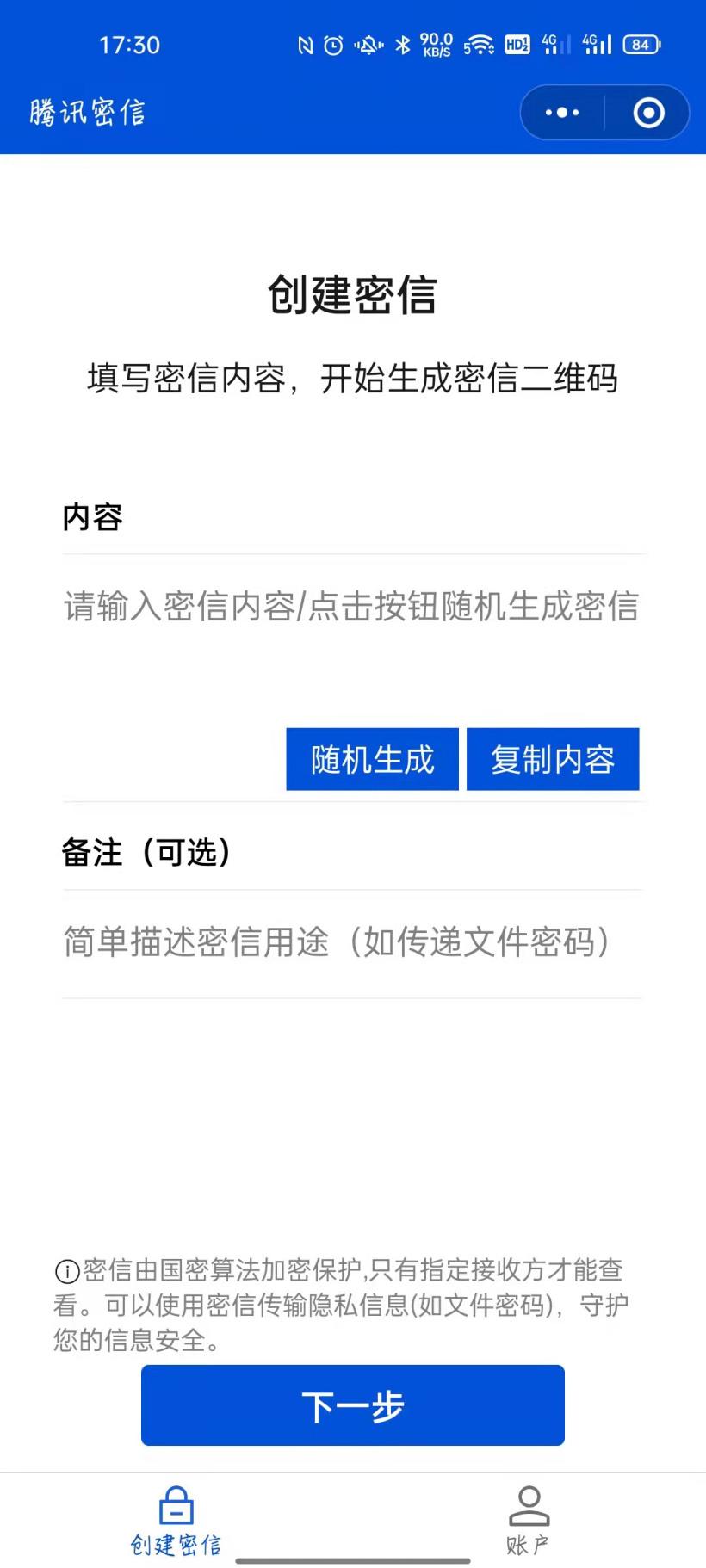 """腾讯近期在微信端上线了一款名为""""腾讯密信""""小程序"""