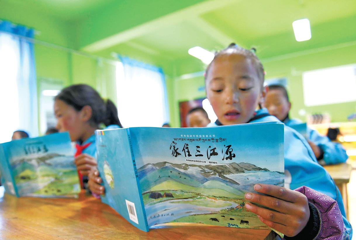 将生态保护理念植入孩子成长中。