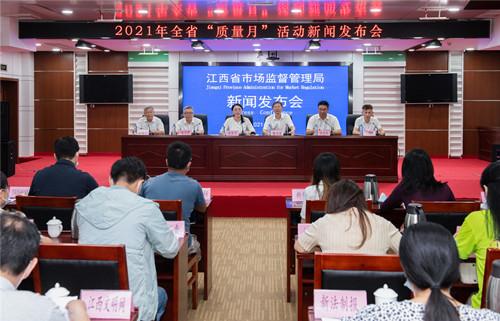 """2021年江西省""""质量月""""活动9月启动"""
