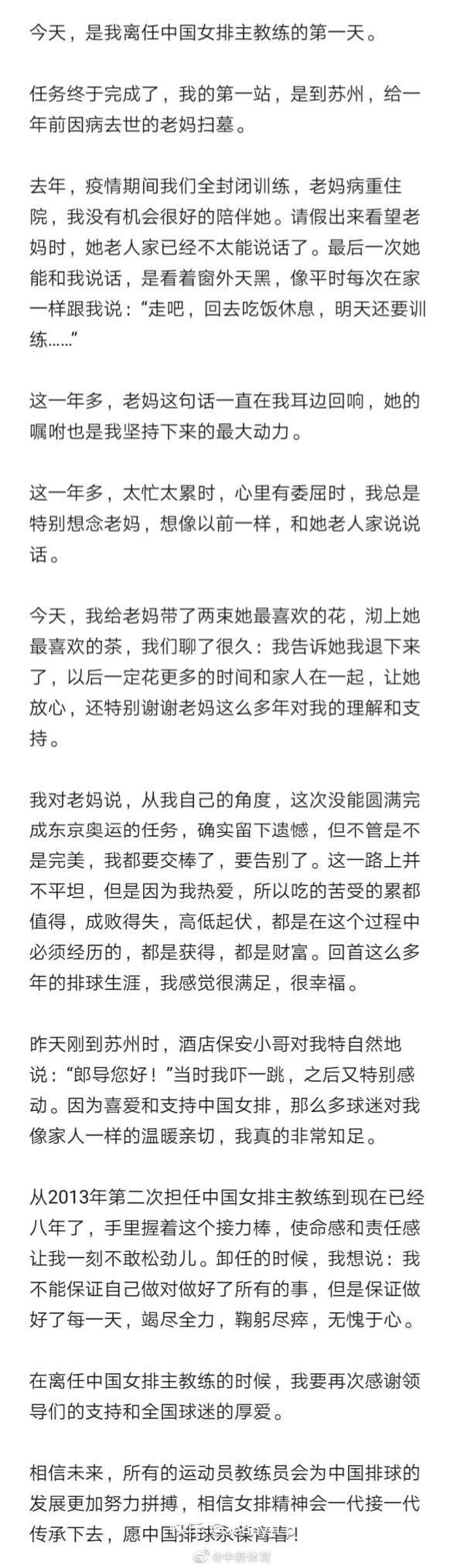 郎平宣布卸任中国女排主教练
