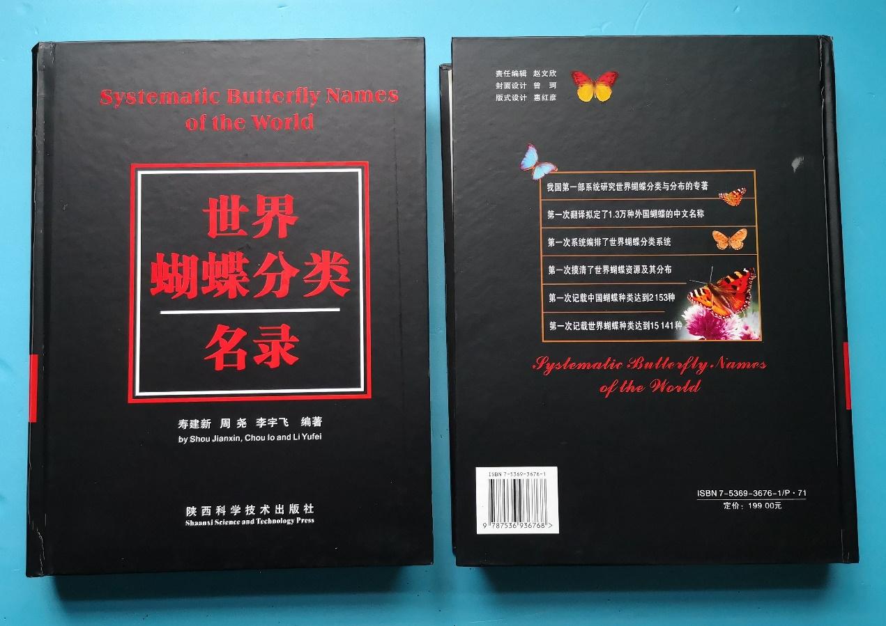 寿建新与周尧教授等合编的《世界蝴蝶分类名录》(陕西科学技术出版社,2006年)
