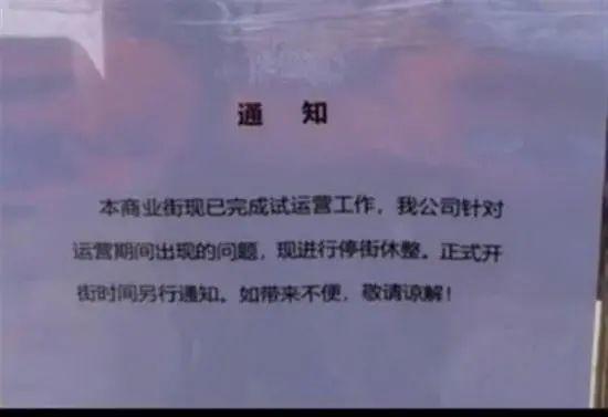 """辽宁""""大连日本风情街""""宣布停业休整(图5)"""