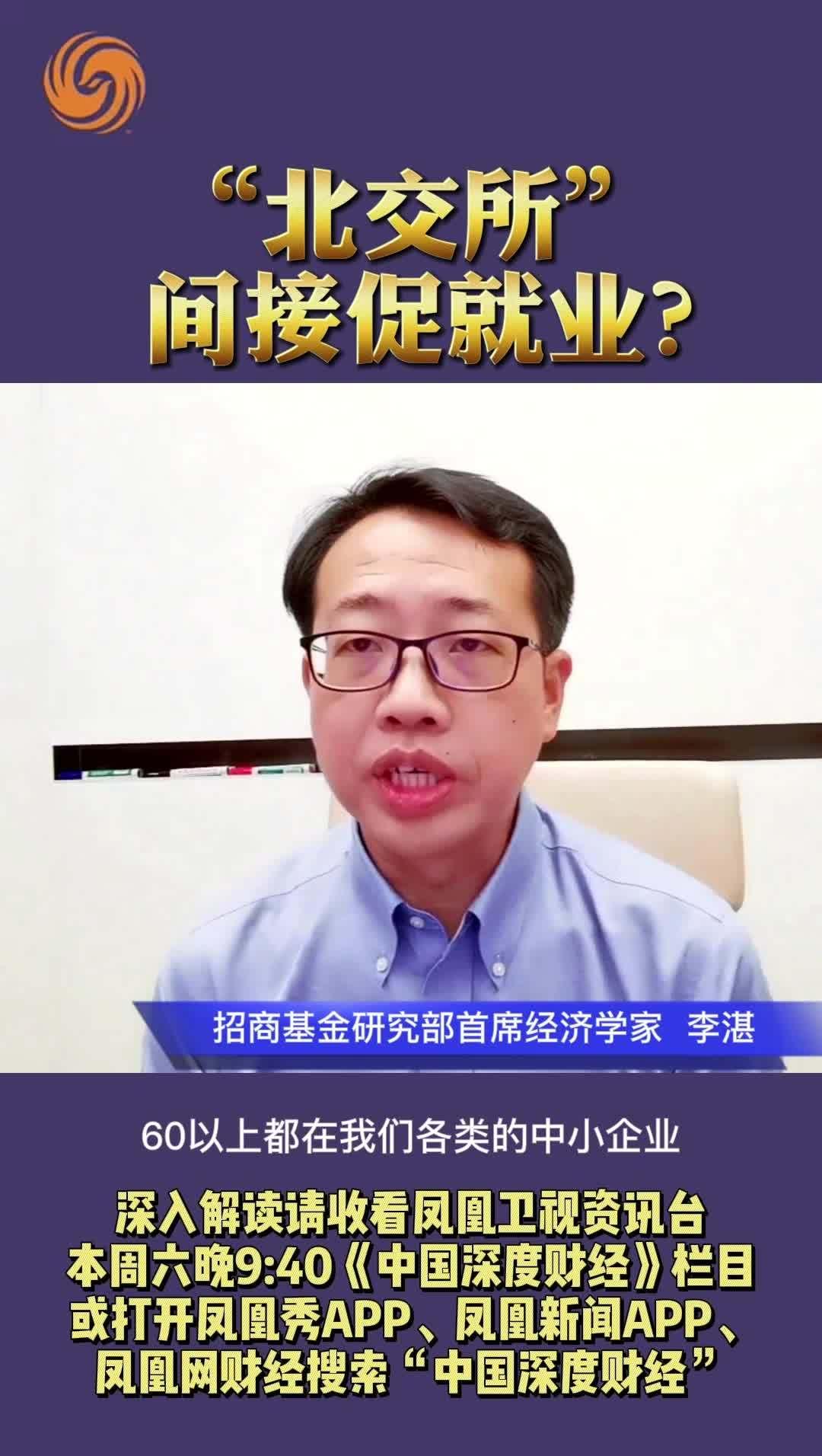 """招商基金研究部首席经济学家李湛:""""北交所""""间接促就业?"""