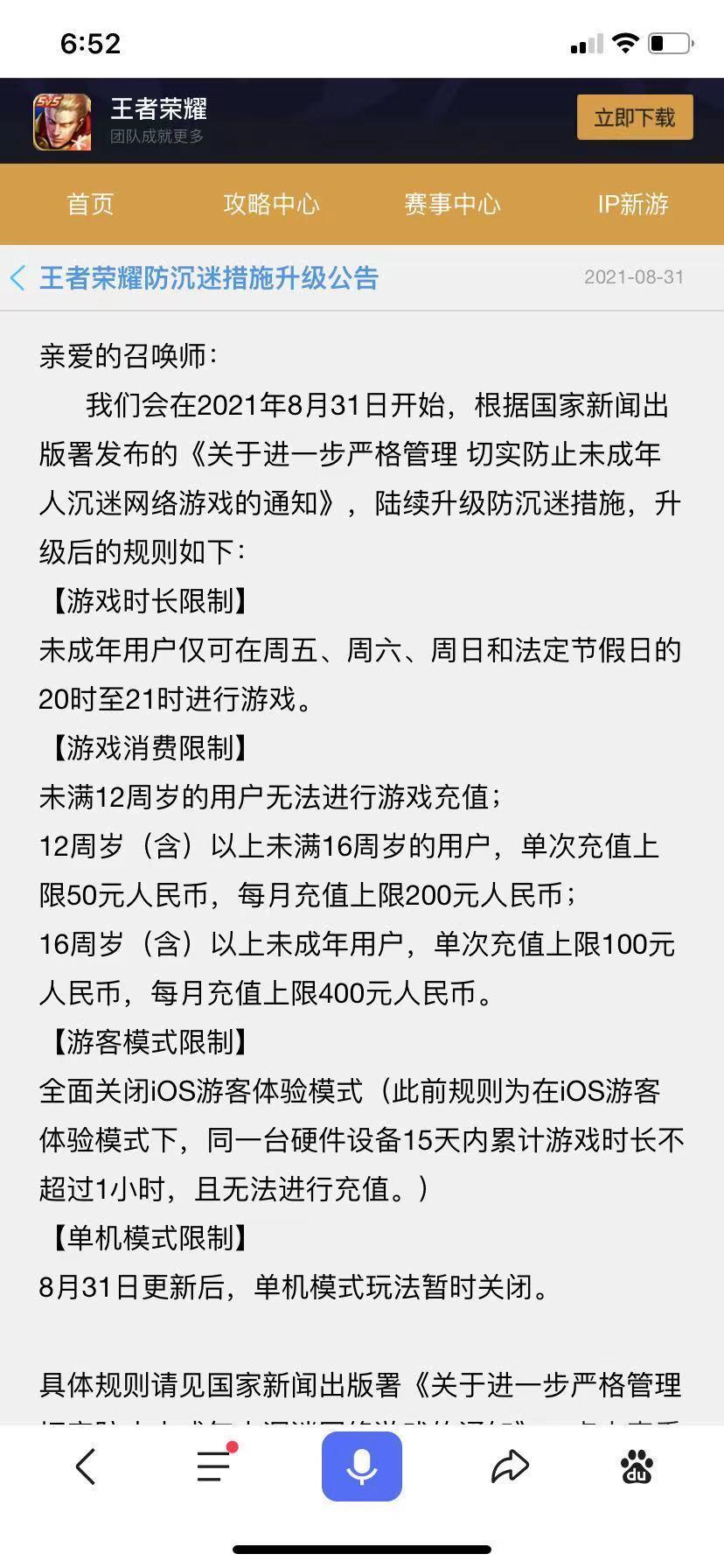 王者荣耀升级防沉迷措施:限制未成年用户游戏时间 单机模式玩法暂时关闭