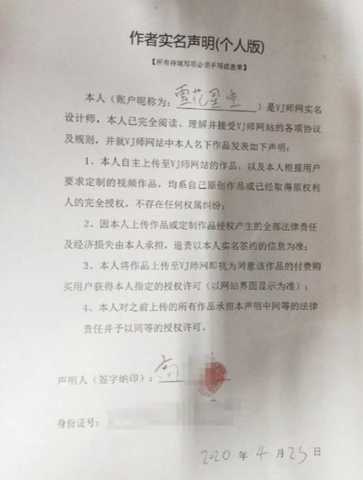 《扫黑风暴》片头涉抄袭素材交易服务平台VJshi网发布道歉声明