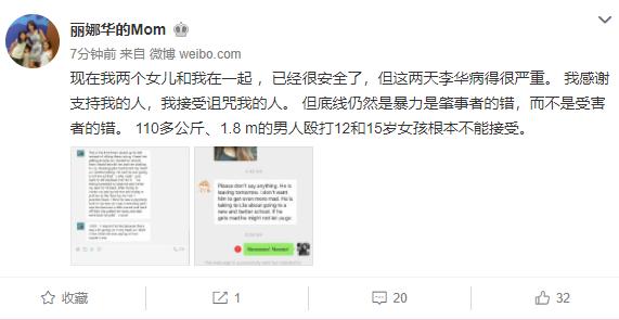 李阳仍在正常开课 李阳前妻再发文:两个女儿已安全