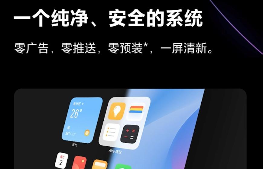 """(图:9月10日,电商平台上,魅族18手机还有""""三零""""系统的宣传。)"""
