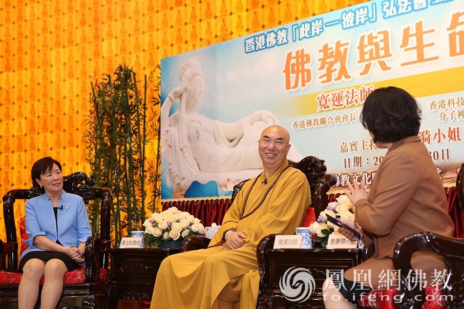 对话现场(图片来源:凤凰网佛教 摄影:香港佛教联合会)