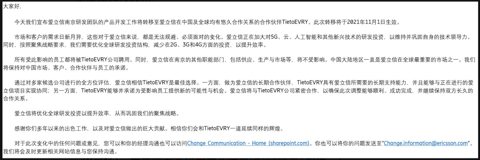 """(图:9月1日,爱立信南京研发中心员工收到的""""转岗""""邮件。)"""
