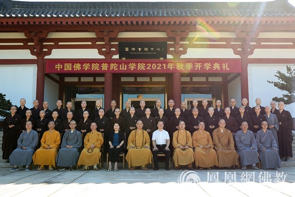 2021级女众本科一班合影留念(图片来源:凤凰网佛教 摄影:普陀山佛教协会)