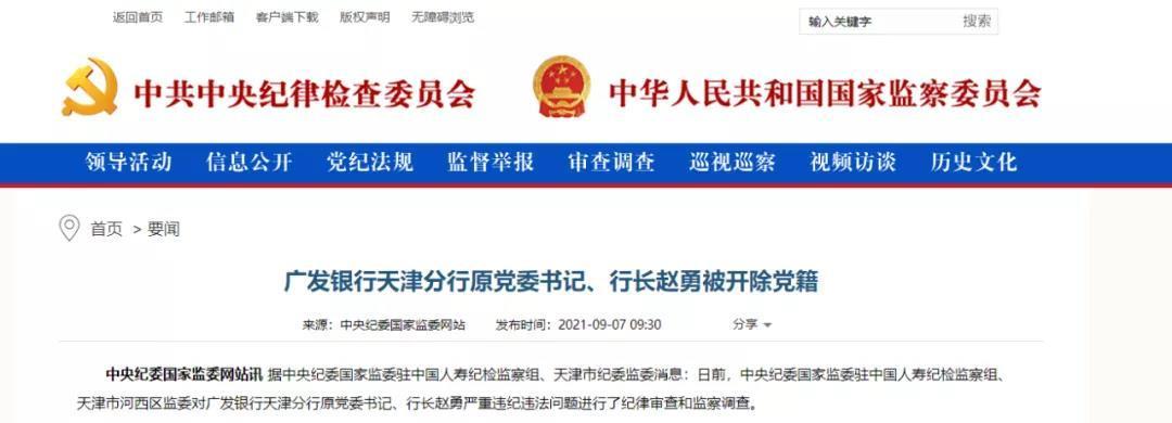 """广发银行天津分行原行长被""""双开"""":追求奢靡享乐 利用职务影响低价购房"""