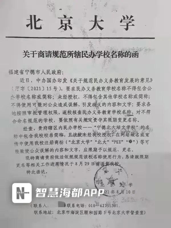 2021年8月北京大学发函
