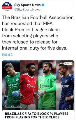 巴西足协投诉4大豪门!英超不放国脚参赛 8位球员遭禁赛
