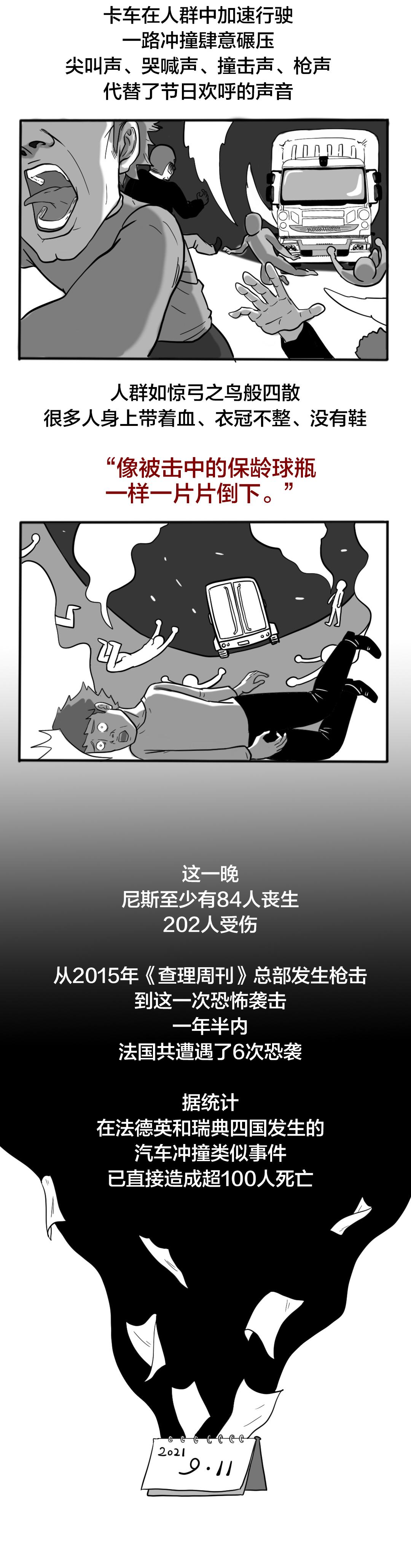 大鱼漫画|三个真实事件 二十年恐袭之殇