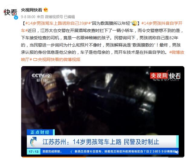 14岁男孩开车上路被抓谎称39岁,开车技术在抖音自学