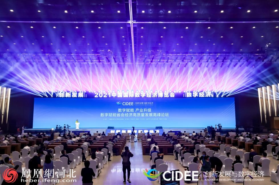 2021中国国际数字经济博览会主视觉 刘晓琳/摄