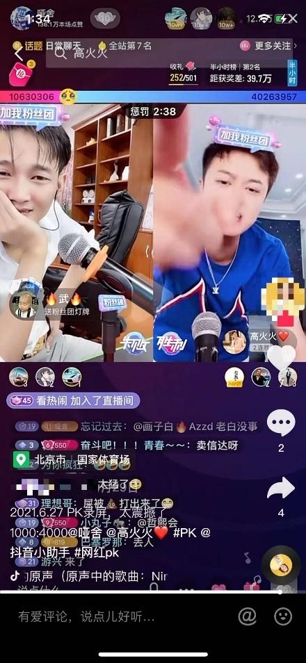 (图源高火火哑舍直播PK网友录屏短视频)
