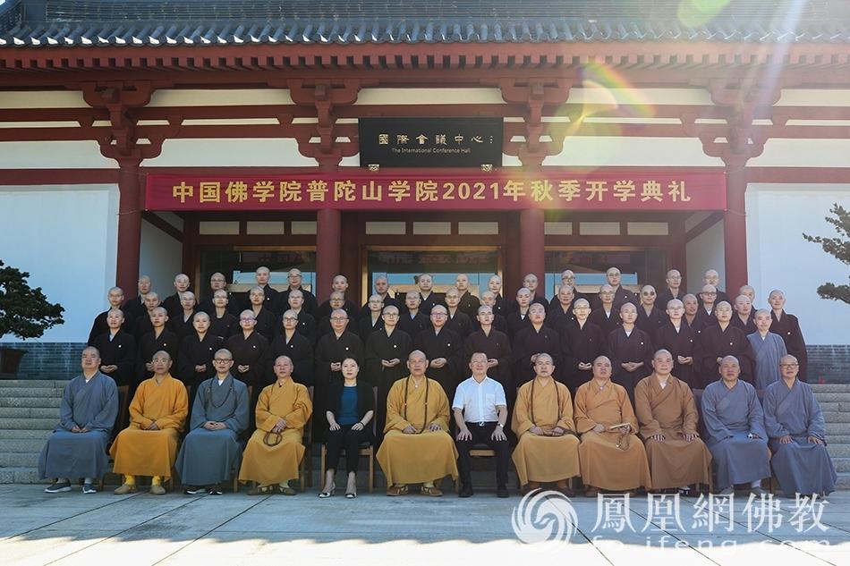 2021级女众研究生一班合影留念(图片来源:凤凰网佛教 摄影:普陀山佛教协会)