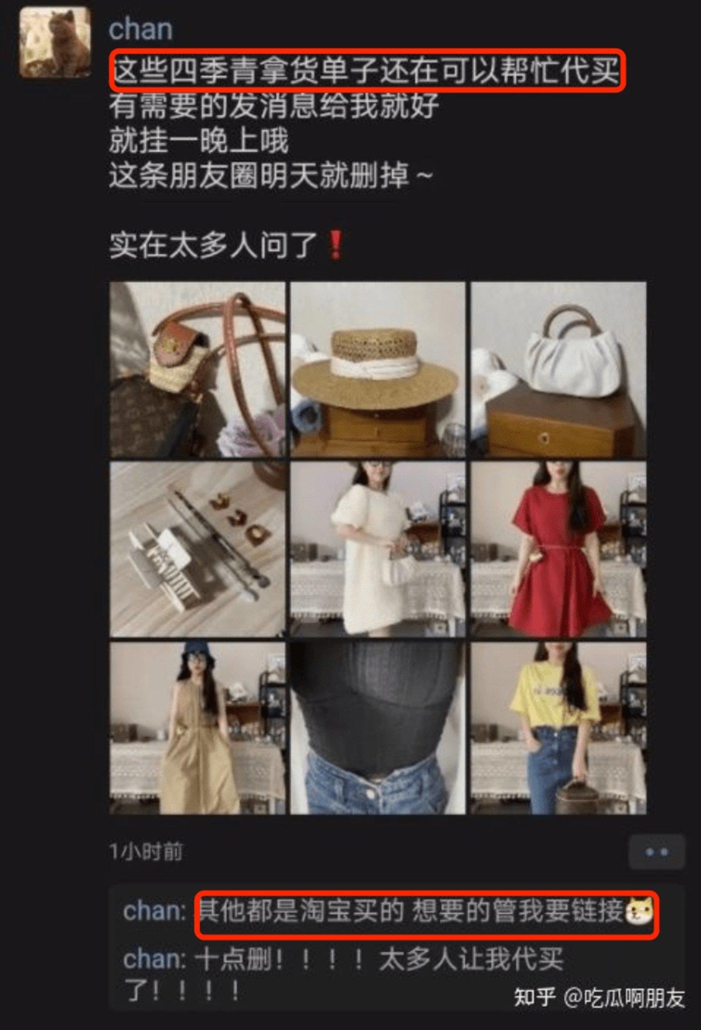 chanchan在朋友圈代购衣服图源 / 知乎网友