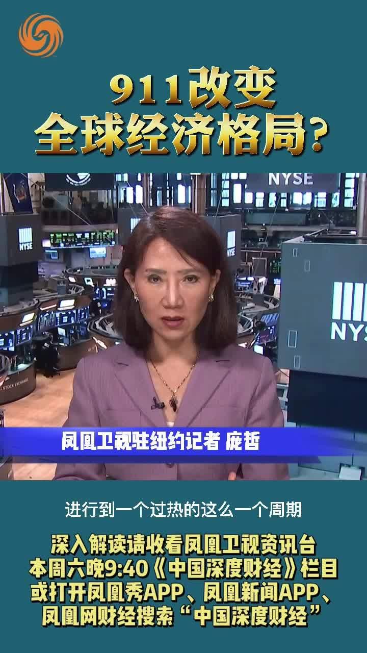 911改变全球经济格局?