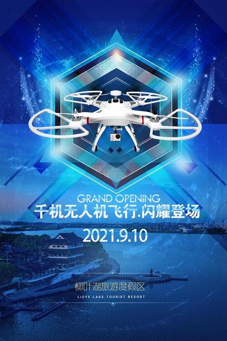 千机无人机飞行点亮湖南首届都市旅游节
