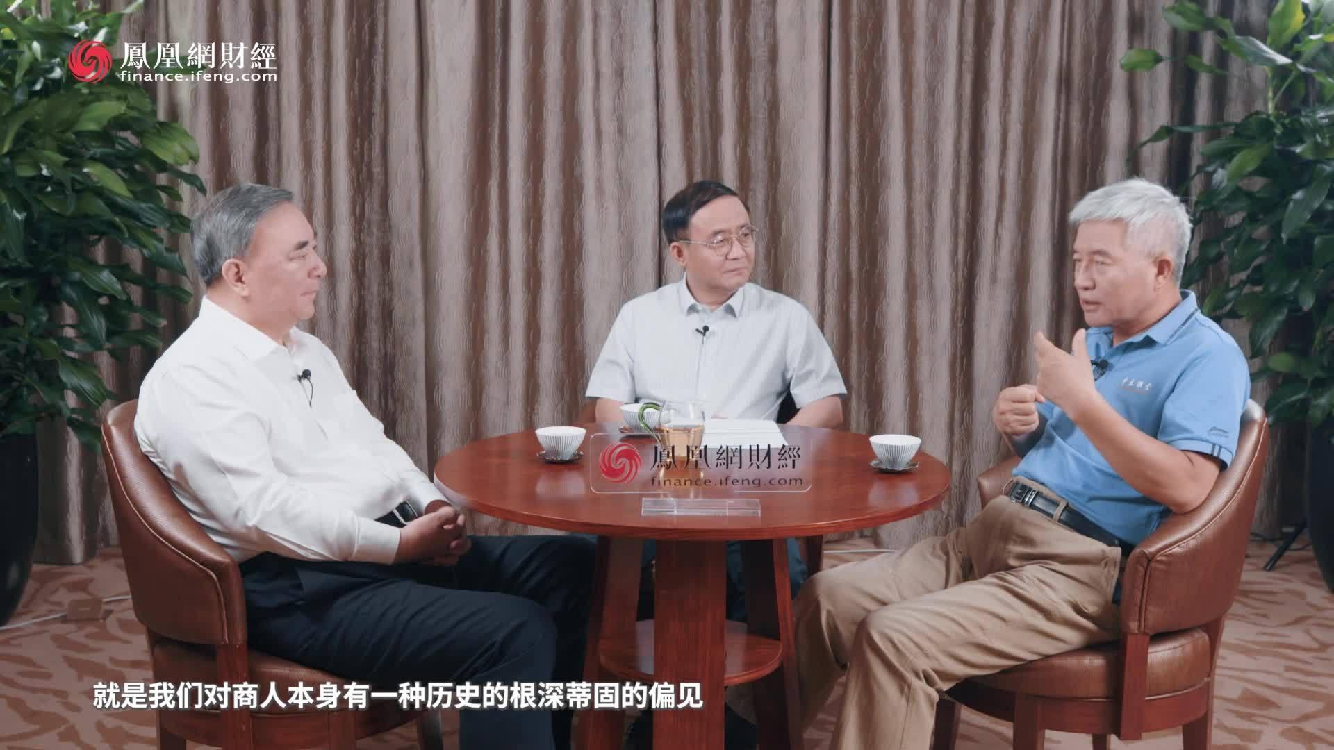 宋志平、张维迎、刘科:论道企业家精神 巅峰对话(全集完整视频)