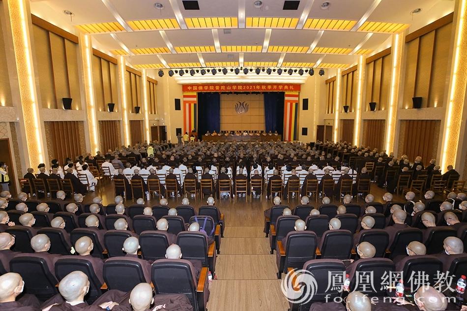 中国佛学院普陀山学院举行2021年秋季开学典礼(图片来源:凤凰网佛教 摄影:普陀山佛教协会)