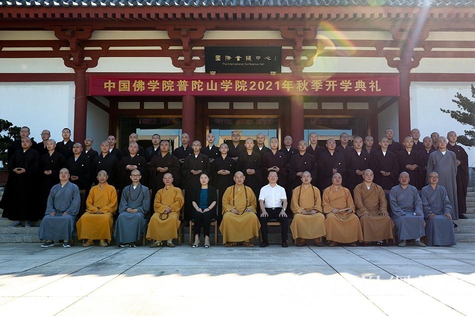 2021级男众本科班合影留念(图片来源:凤凰网佛教 摄影:普陀山佛教协会)