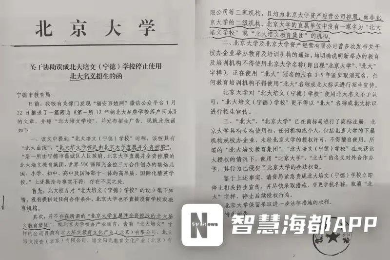 2018年3月北京大学发函