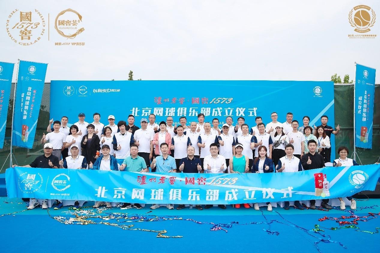 以球会友新平台 以酒为媒新传承——北京网球俱乐部正式成立