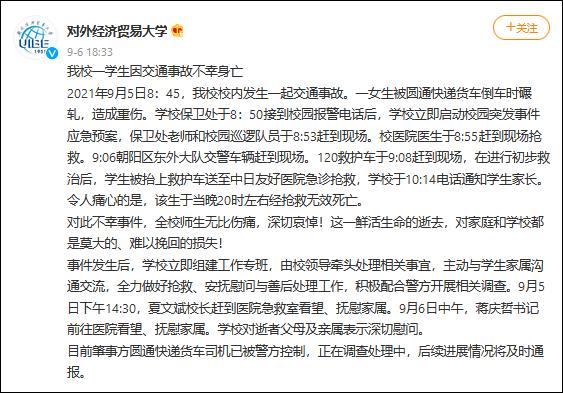 圆通回应女生被快递车碾压身亡事件:悲痛自责 协助警方调查