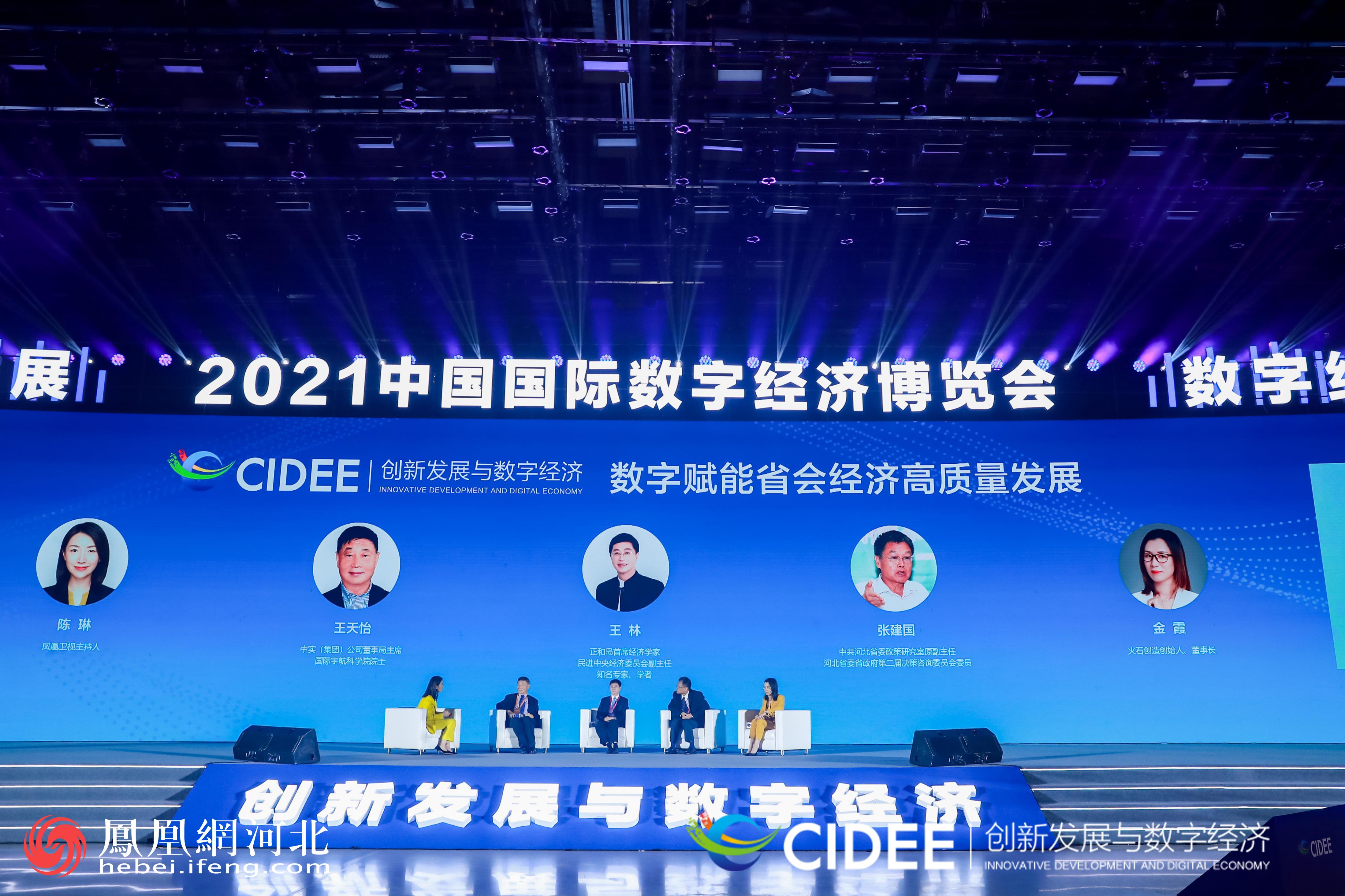 圆桌对话:发展数字经济 应加快政府数据开放共享