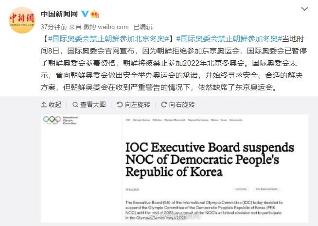 国际奥委会禁止朝鲜参加北京冬奥