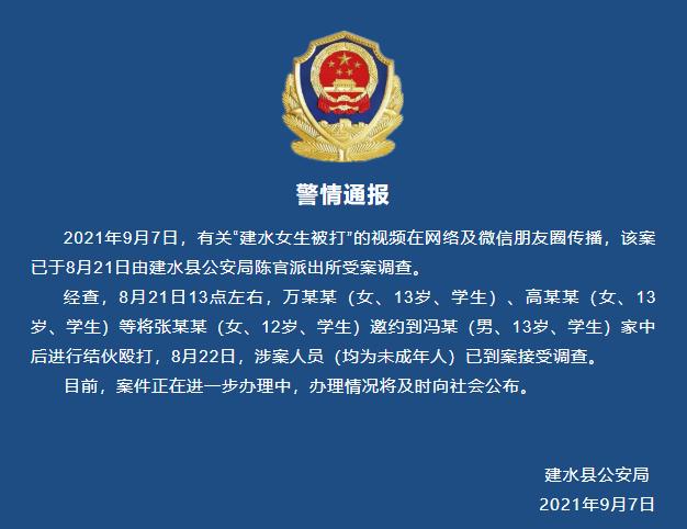 云南建水一女孩遭群殴 当地警方:涉案人员已到案均为未成年