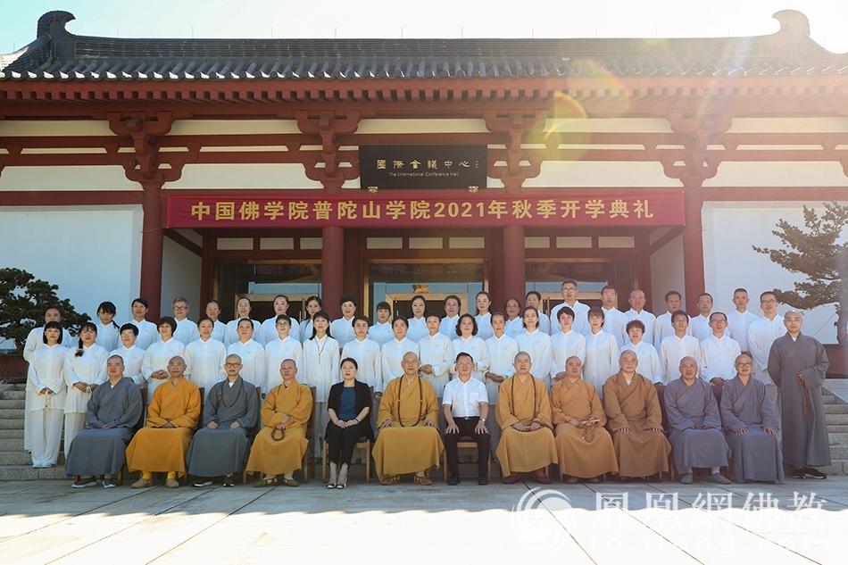 第五期居士福慧班合影留念(图片来源:凤凰网佛教 摄影:普陀山佛教协会)