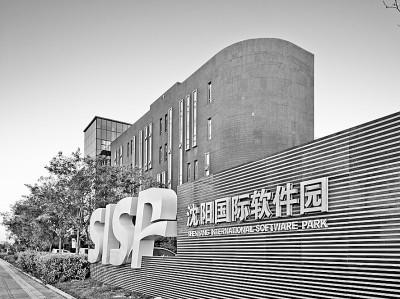 沈阳国际软件园。资料图片