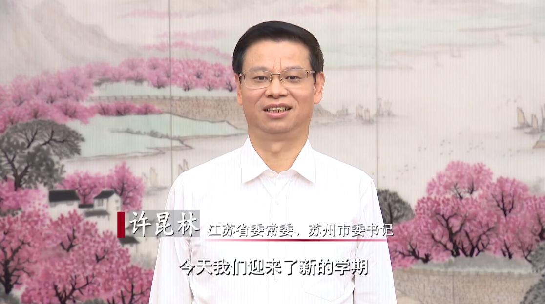 江苏各地市委书记的一周动态(8.30—9.5)