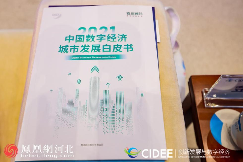数字经济逐渐成为国内各大城市发展的主旋律,赛迪顾问在本次论坛中还发布了《2021中国数字经济城市发展白皮书》。刘晓琳/摄